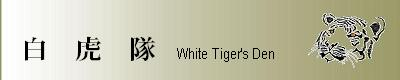 白岩大河・白虎隊 − White Tiger's Den